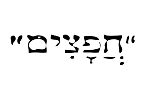 hafatzim