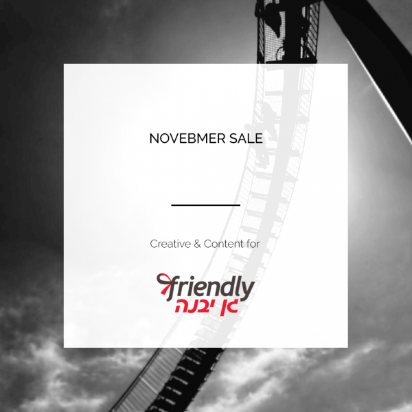 FRIENDLY GAN YAVNE | WINTER SALE